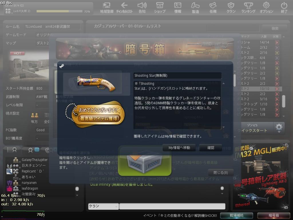 Snapshot_20120706_1948530.jpg