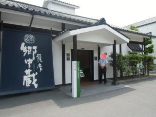薩摩郷中蔵