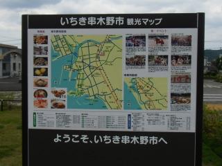 串木野駅周辺散策