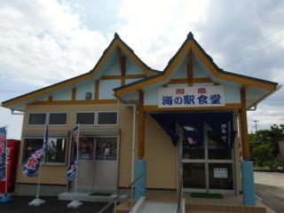 海の駅 照島