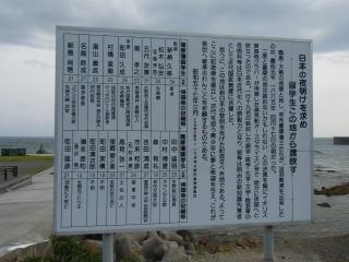 薩摩藩留学生渡欧の地