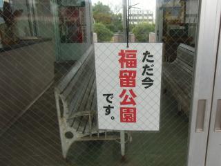 高山鉄道記念館