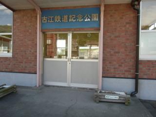 古江鉄道記念公園