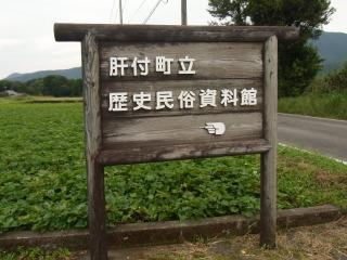 肝付町歴史民族資料館