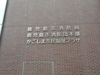 鹿児島市消防団本部
