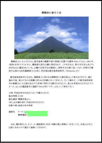 開聞岳の登ろう会