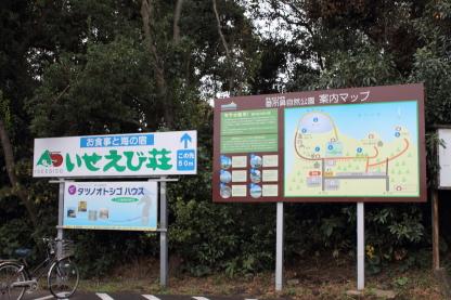 番所鼻自然公園