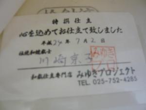 P1070362_convert_201221782649.jpg