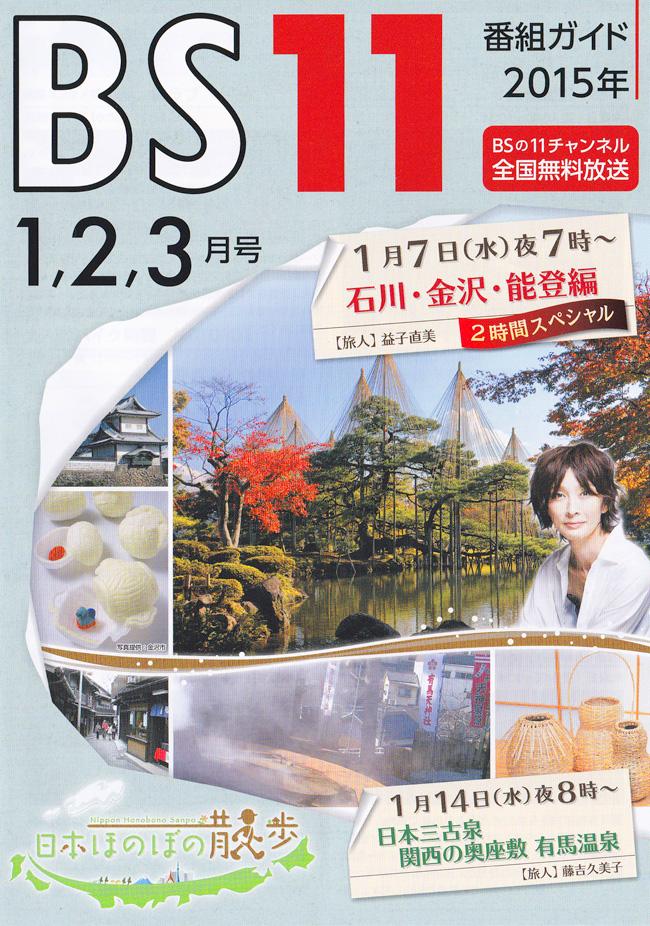 oshirase141203b.jpg