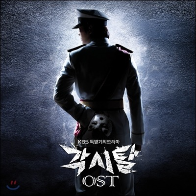 각시탈 OST
