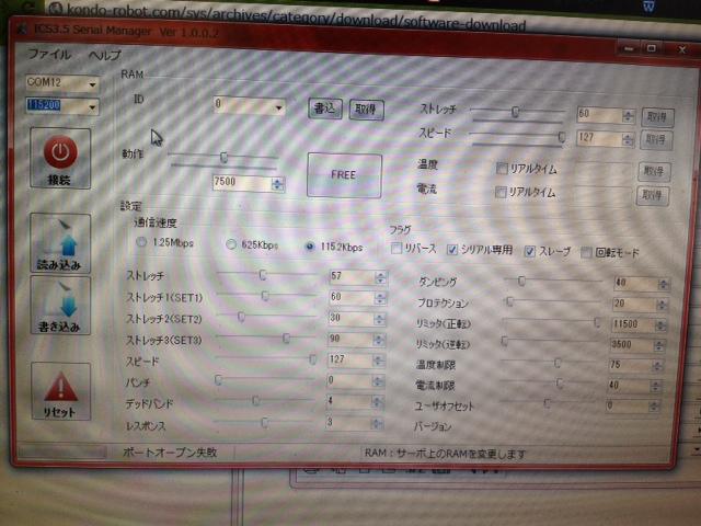 ICSマネージャー3.5の画面