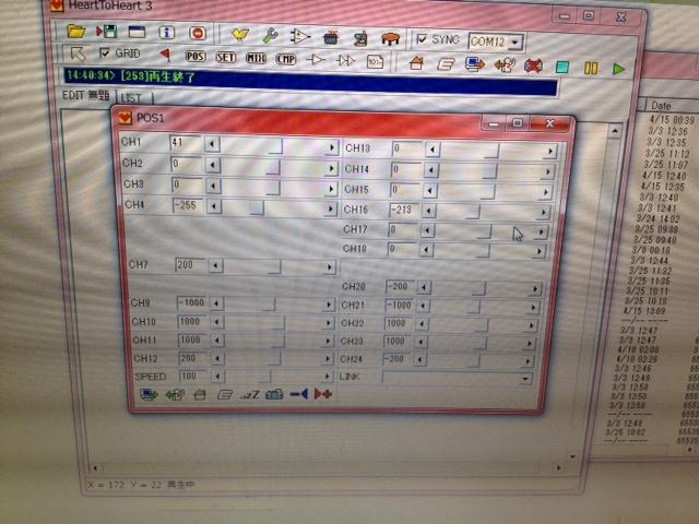 RCB-3HVの画面