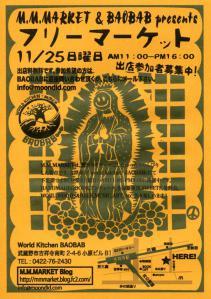 M.M.MARKET 吉祥寺 イベント