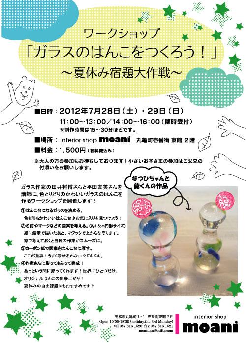 workshop_blog_20120715171355.jpg