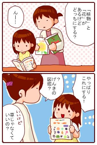 358mochi.jpg