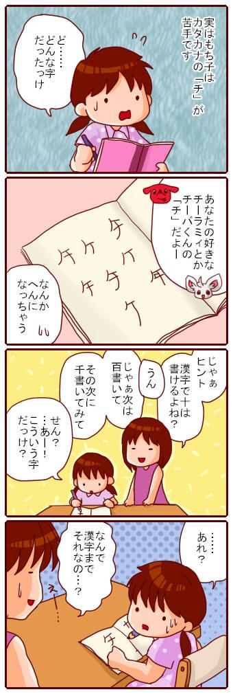 403mochi.jpg