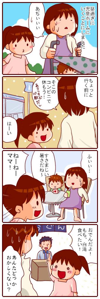 479mochi.jpg