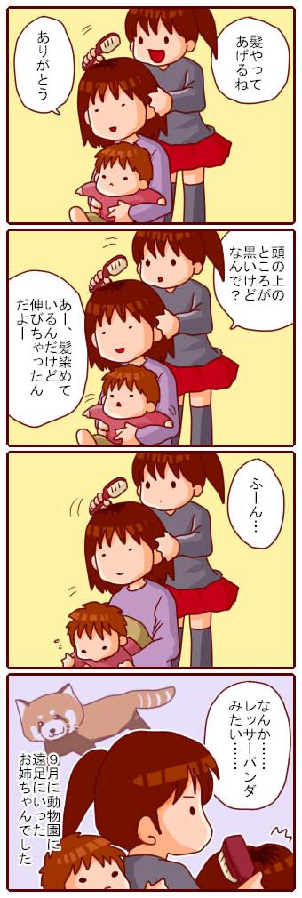 509mochi.jpg