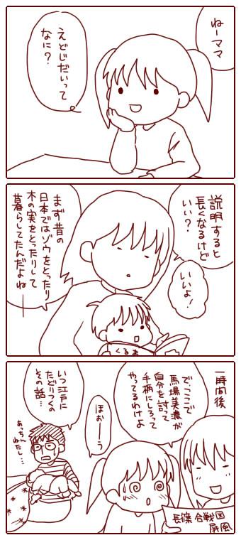 586mochi.jpg