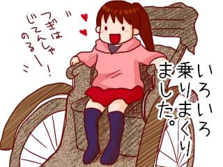 593mochi.jpg