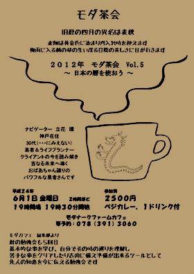 modachakai_5.jpg