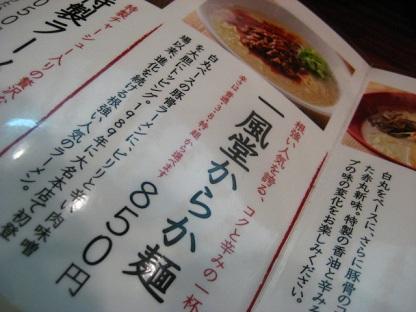 からか麺1
