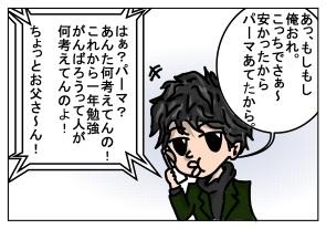 踊る79a