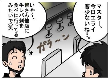 踊る126b