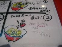 カドヤ食堂6
