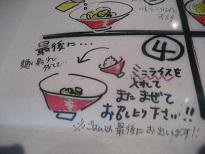 カドヤ食堂10