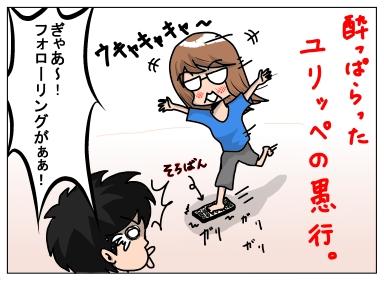 踊る217