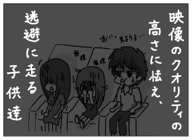 踊る228