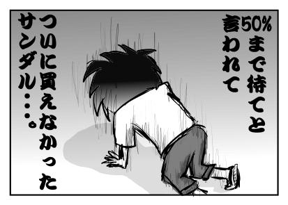 踊る241