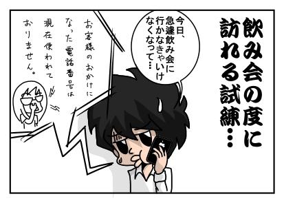 踊る270