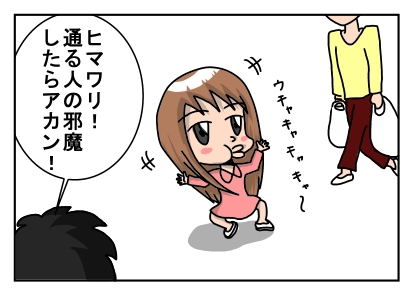 踊る323