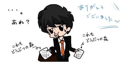 踊る376