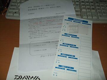 DSCF2609_20120504211015.jpg