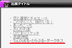 TBSアニメフェスタ2012出展タイトル