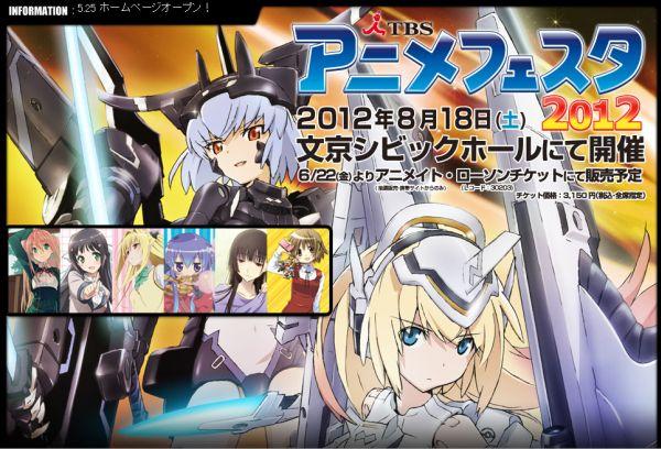 TBSアニメフェスタ2012