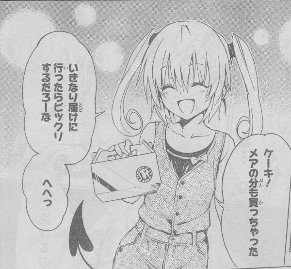 D20話 (14)ケーキナナ2