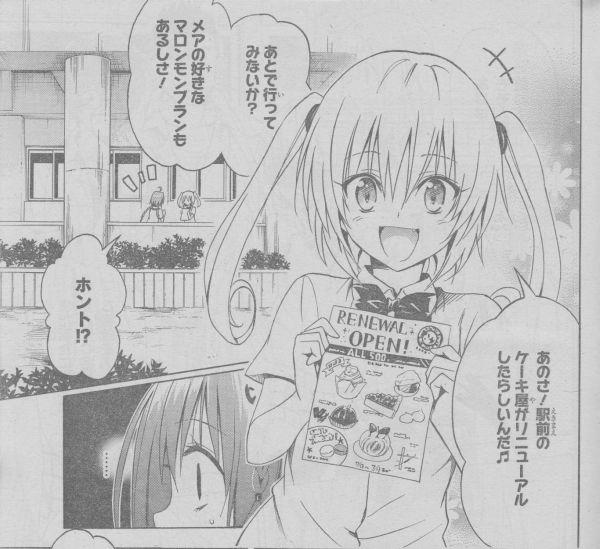 D20話 (2)ケーキナナ