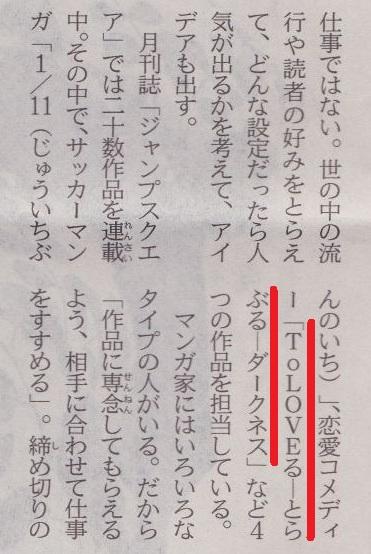 日経To LOVEるダークネス