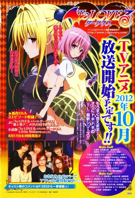 もらいSQ2012年8月号アニメ情報