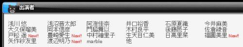 TBSアニメフェスタ出演者追加