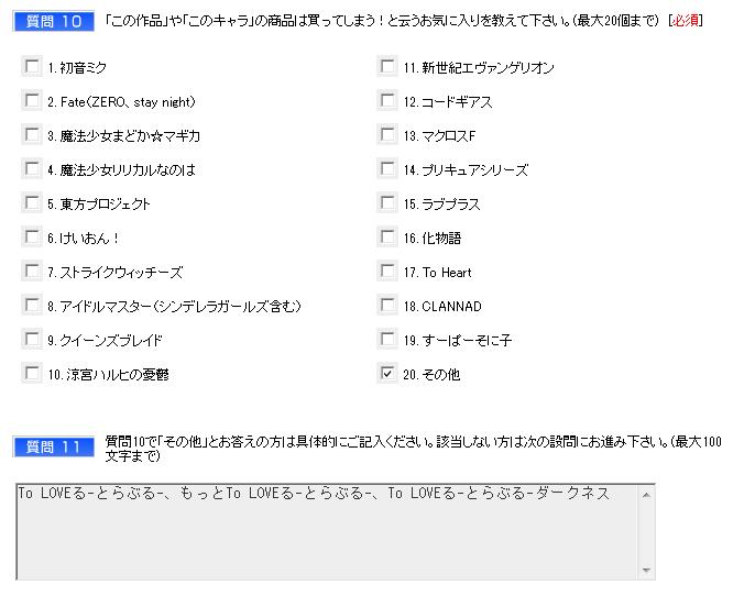 魂ウェブフィギュアアンケート