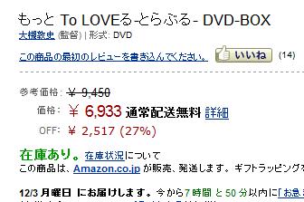 AmazonもっとらDVD BOX価格20121203