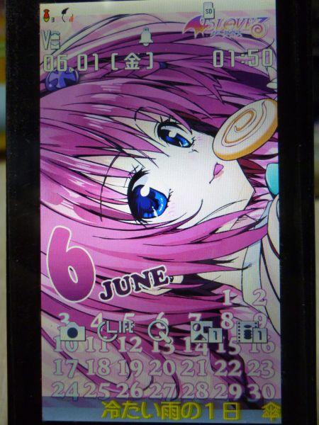 2012年6月カレンダーメア