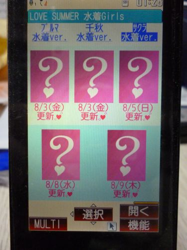 ケータイ少年ジャンプ水着Girls特集2012年7、8月