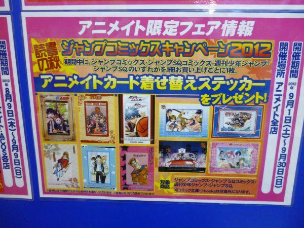 アニメイトジャンプコミックスキャンペーン'12