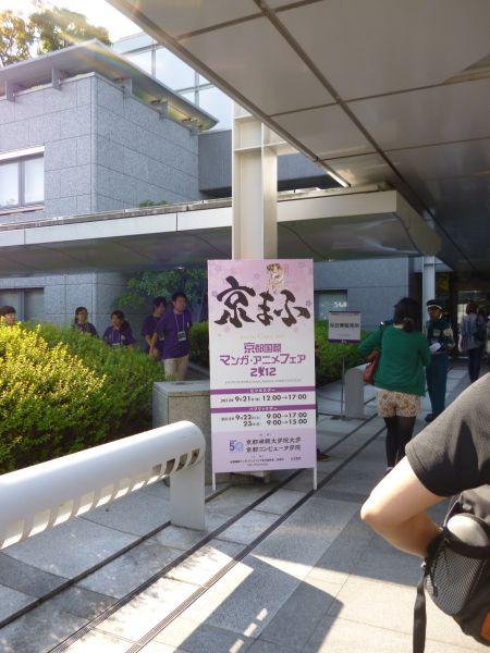 京まふ2012会場